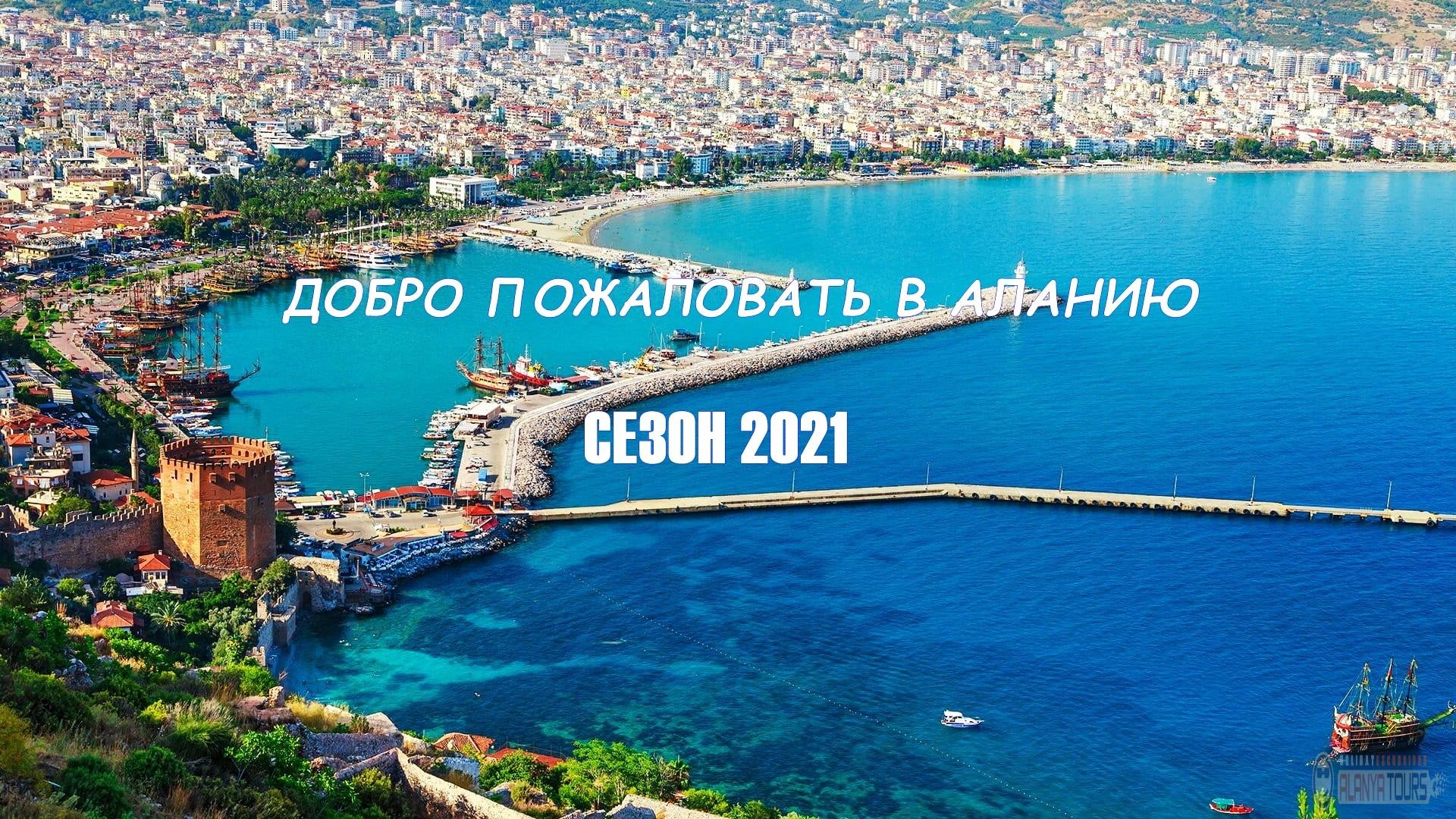 Какие экскурсии в Алании мы предлагаем на сезон 2021 года